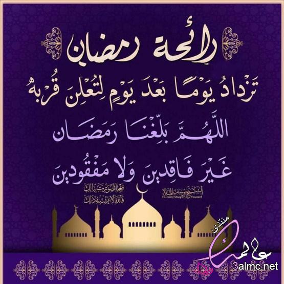 اجمل مسجات رمضان 2021 مع ادعية رمضانية للاقارب والاصدقاء
